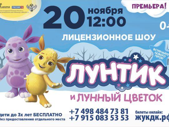 20 ноября 12:00. Лицензионное шоу «Лунтик и лунный цветок».