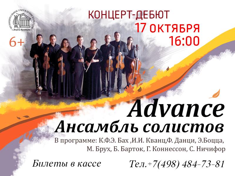 17 октября 16:00. Концерт ансамбля солистов «Аdvance».