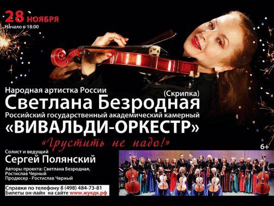 28 ноября 18:00. Светлана Безродная и «Вивальди-оркестр» /Концерт/