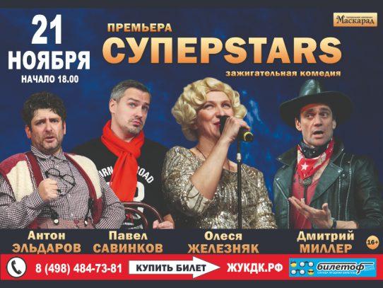 21 ноября 18:00. «СуперStars»   /Спектакль-Комедия/