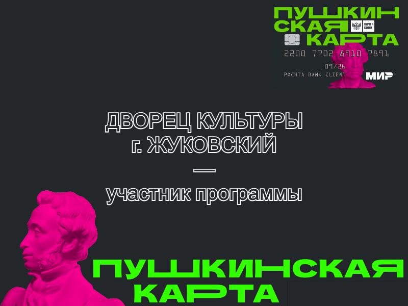 Дворец Культуры г.Жуковский — участник программы «Пушкинская карта»
