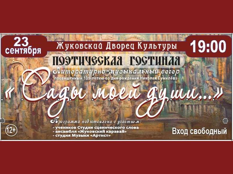 23 сентября 19:00. Литературно-музыкальный вечер «Cады души моей»