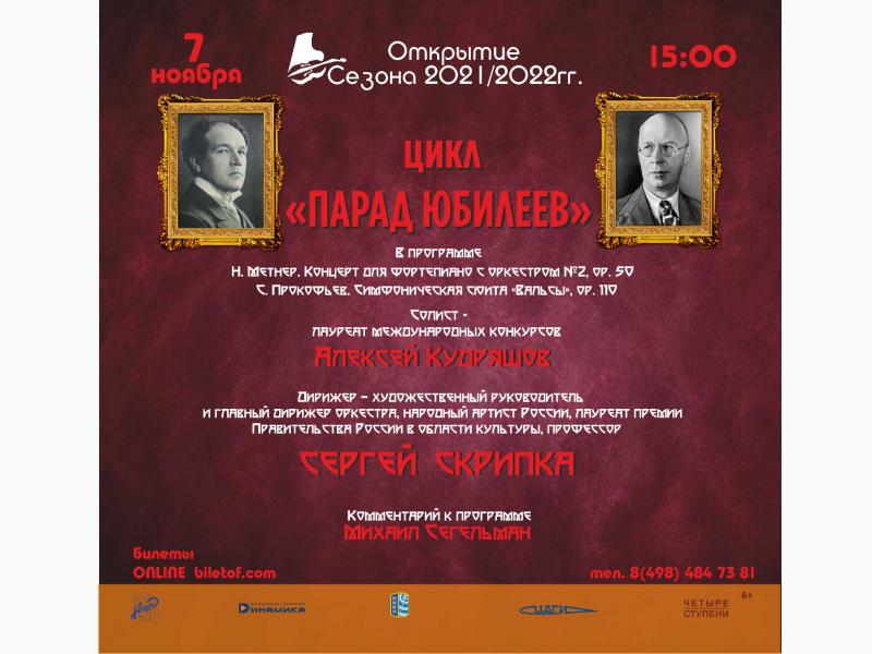 7 ноября 15:00. Концерт Жуковского симфонического оркестра.