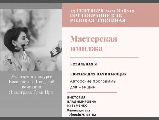 НОВЫЙ НАБОР 2021-2022. Мастерская Имиджа.