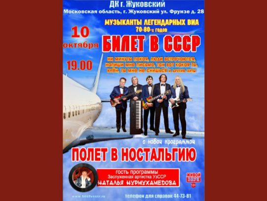 10 октября 19:00. Билет в СССР /Концерт