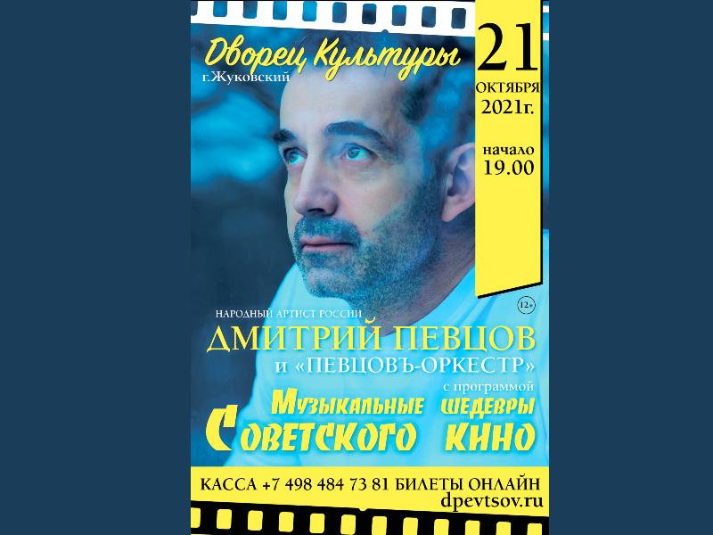 21 октября 19:00.Дмитрий Певцов   /Концерт/
