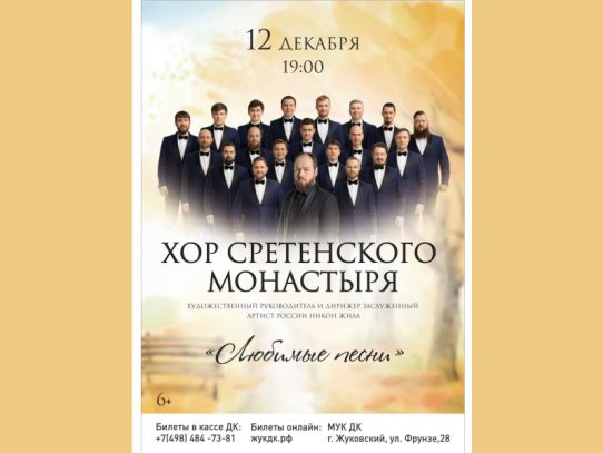 12 декабря 19:00. Хор Сретенского монастыря /Концерт