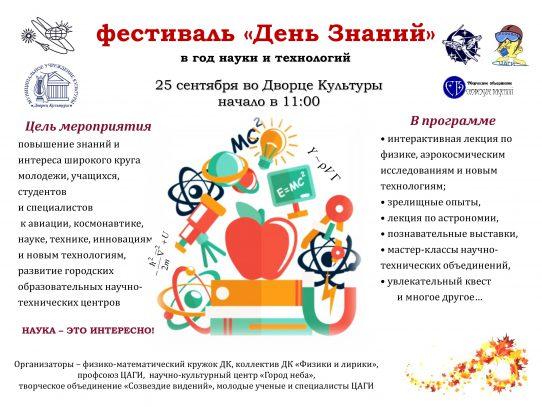 25 сентября 11:00. Фестиваль «День знаний 2021».