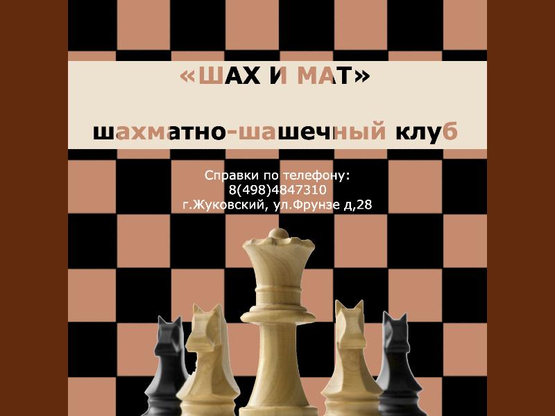 НОВЫЙ НАБОР 2021-2022. Шахматно-шашечный клуб «Шах и Мат».