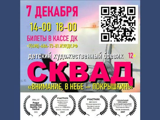 7 декабря 14:00 и 18:00.  СКВАД «Внимание, в небе — Покрышкин»/ Детский художественный боевик