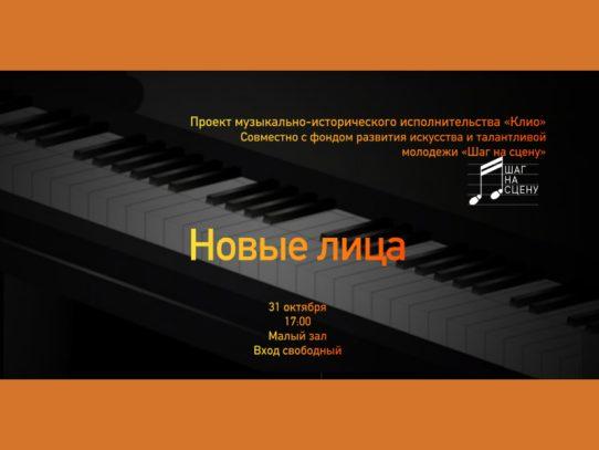 31 октября 17:00. «Новые лица»/ Концерт музыкально-исторического исполнительства «Клио»