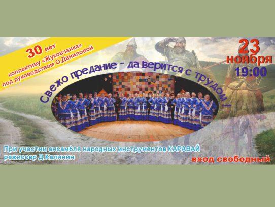 23 ноября 19:00. Ансамбль народной песни «Жуковчанка» / Праздничный концерт