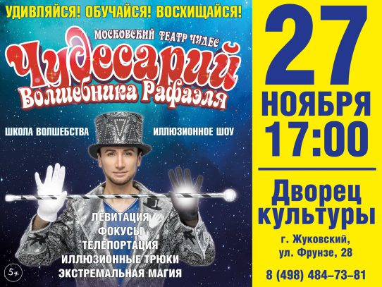 27 ноября 17:00. «Чудесарий» /Иллюзионное шоу