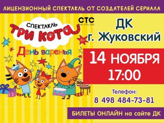 14 ноября 17:00. «Три кота»/ Детский спектакль